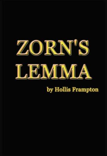 Лемма Цорна (1970) полный фильм онлайн