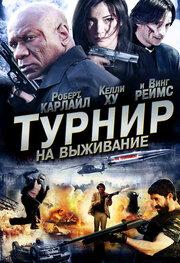 Турнир на выживание (2009) смотреть онлайн фильм в хорошем качестве 1080p