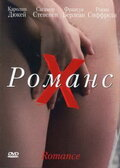 Романс Х (1999)