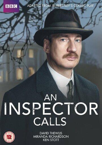 Визит инспектора (ТВ)