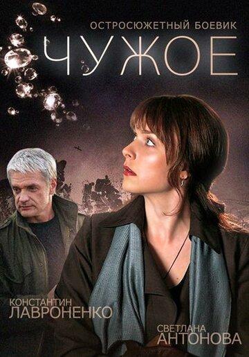 Чужое  (1 сезон)