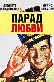 Парад любви (1929)