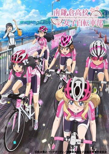 Девичий велоклуб школы Минами Камакура