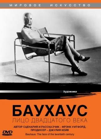 Баухаус: Лицо двадцатого века