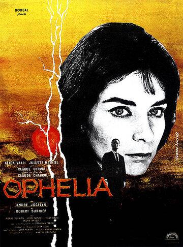 Офелия (1962)