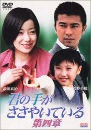 Шепот твоих рук (1997)