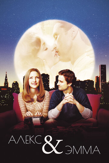 Постер к фильму Алекс и Эмма (2003)