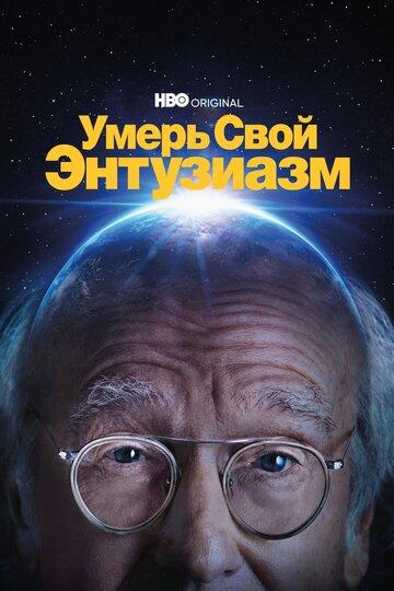 Умерь свой энтузиазм (2000)
