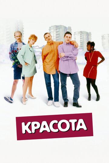 Фильм Красота