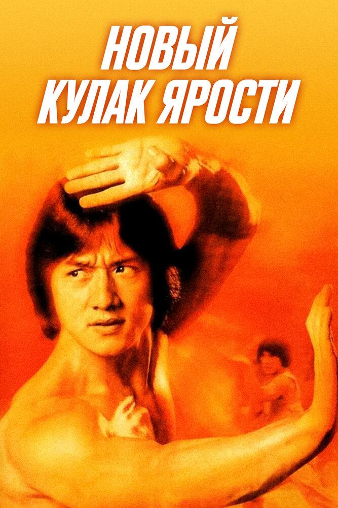 Фильмы Новый яростный кулак