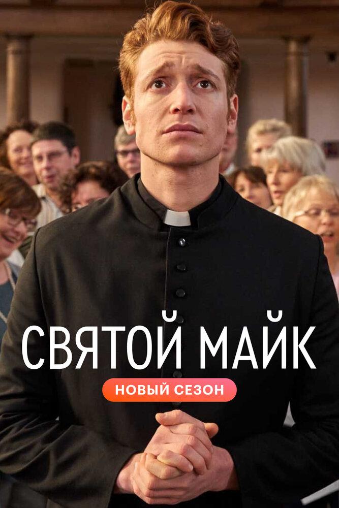 Святой Майк (2018)