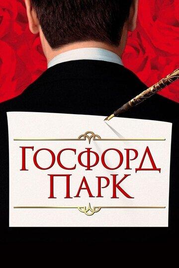 Госфорд-парк (2000ые) — отзывы и рейтинг фильма