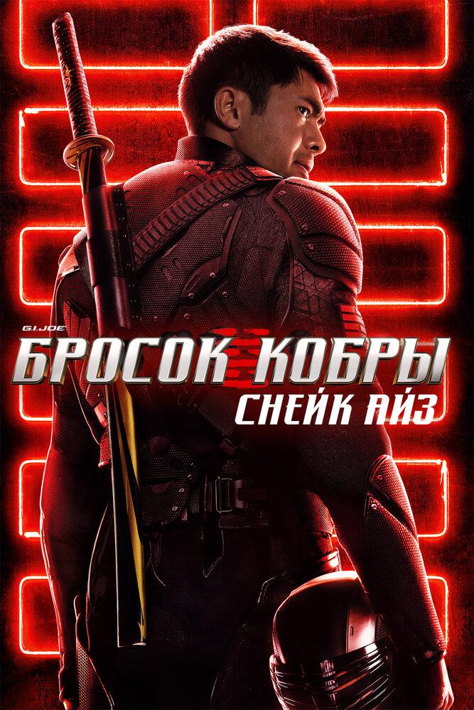 G.I. Joe: Бросок кобры. Снейк Айз (2021)