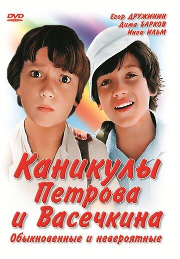 �������� ������� � ���������, ������������ � ����������� (Kanikuly Petrova i Vasechkina, obyknovennye i neveroyatnye)