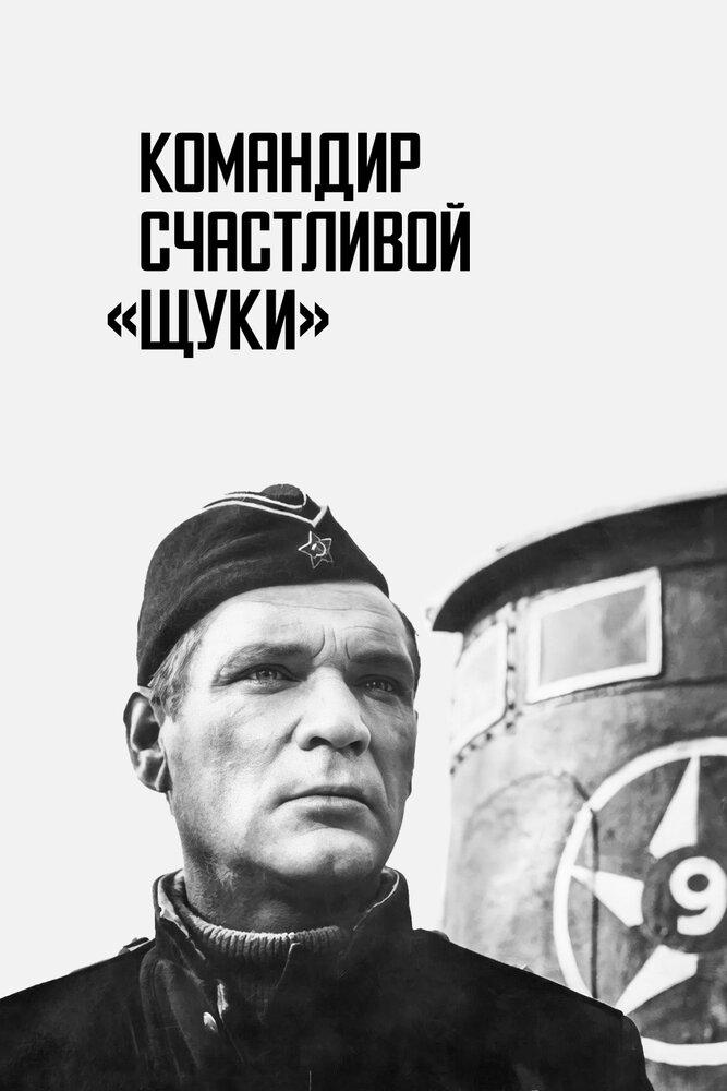 Фильм Командир Счастливой Щуки Скачать