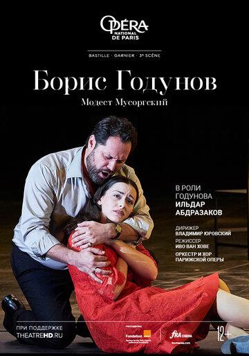 ONP: Борис Годунов (2018)