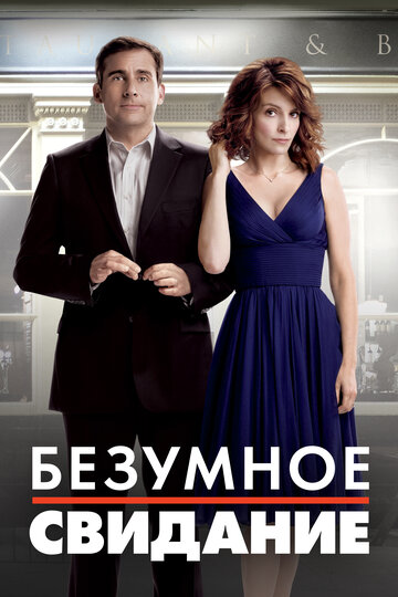 Безумное свидание (2010) - смотреть онлайн