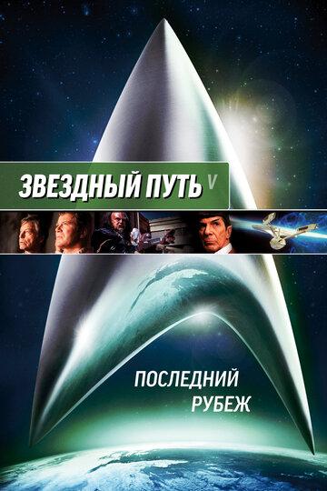 Фильм Звездный путь 5: Последний рубеж