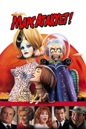 ���� �������! (Mars Attacks!)