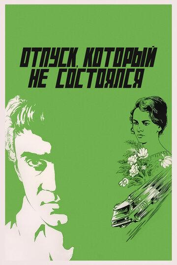Отпуск, который не состоялся (1976) полный фильм онлайн
