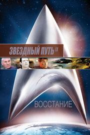Звездный путь: Восстание (1998)