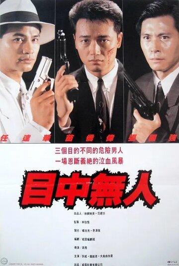 Окончательный заход (1989)