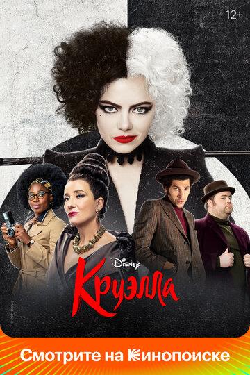 Круэлла (2021)