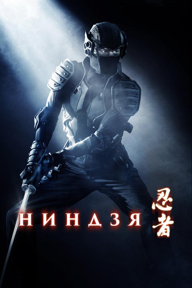 Ниндзя (2009) смотреть онлайн
