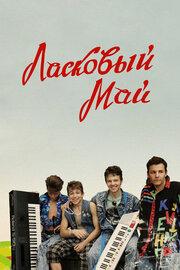 Ласковый май (2009) смотреть онлайн фильм в хорошем качестве 1080p