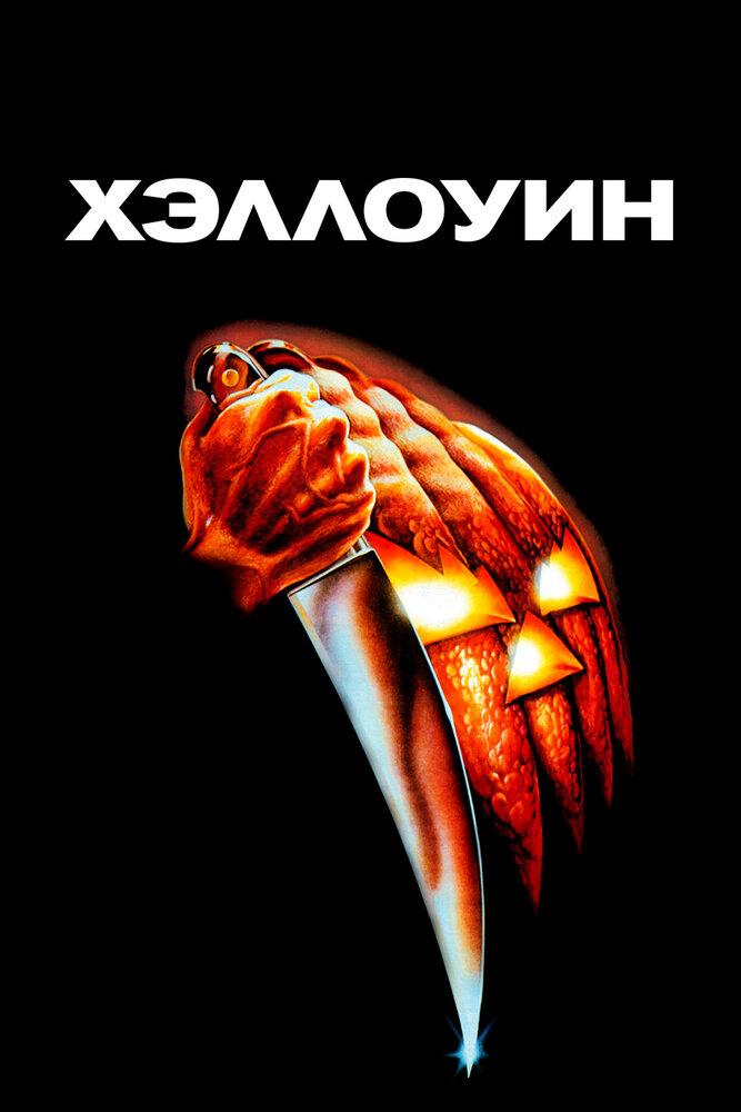 Постер Хэллоуин