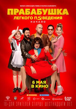 прабабушка легкого поведения начало в кино 2021, афиша Крыма