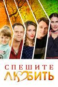 Спешите любить (2014)