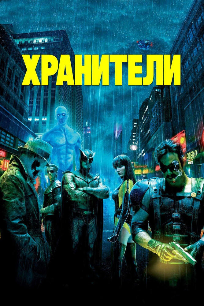 Хранители / Watchmen. 2009г.