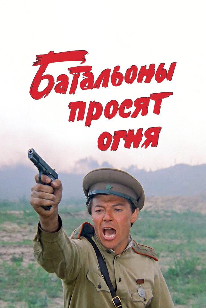 киноэпопея освобождение смотреть онлайн бесплатно: