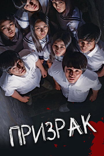 Призрак (2010) смотреть онлайн HD720p в хорошем качестве бесплатно