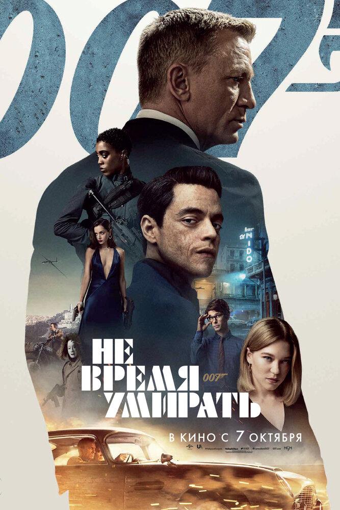 007: სიკვდილის დრო არ არის
