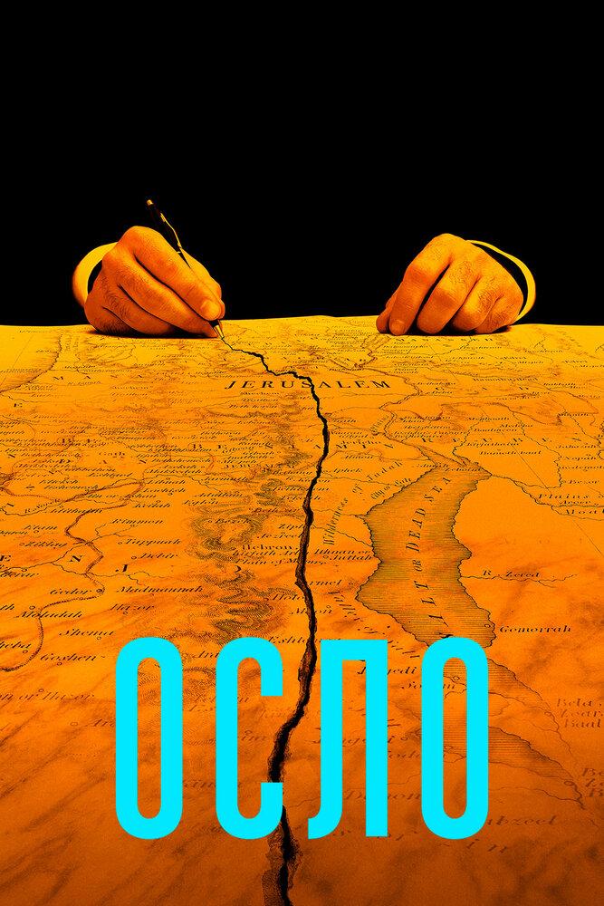 Постер Осло