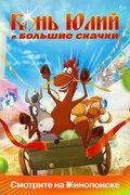 Конь Юлий и большие скачки (Kon Yuliy i bolshie skachki)