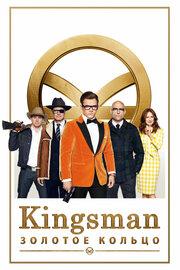 Смотреть онлайн Kingsman: Золотое кольцо