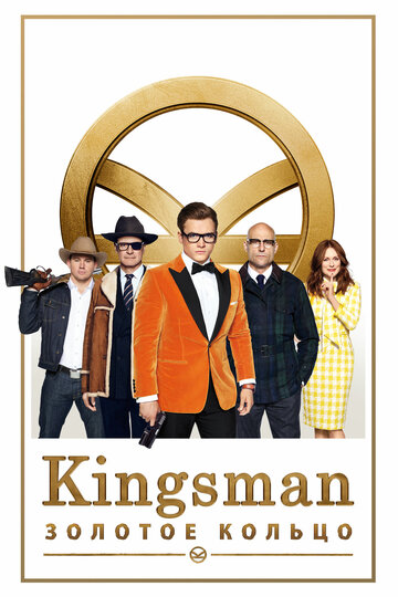 Kingsman: Золотое кольцо (2017) полный фильм онлайн