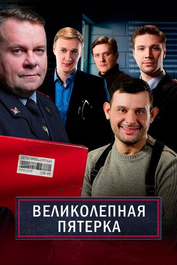 Сериал Великолепная пятёрка 2 сезон 1-7,8,9,10 серия смотреть онлайн