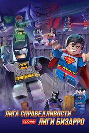 Смотреть онлайн LEGO супергерои DC: Лига справедливости против Лиги Бизарро