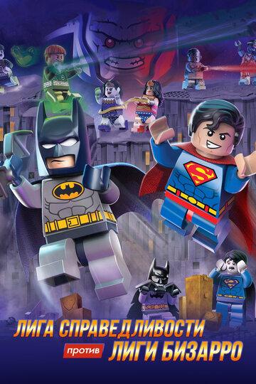 LEGO супергерои DC: Лига справедливости против Лиги Бизарро (Lego DC Comics Super Heroes: Justice League vs. Bizarro League)