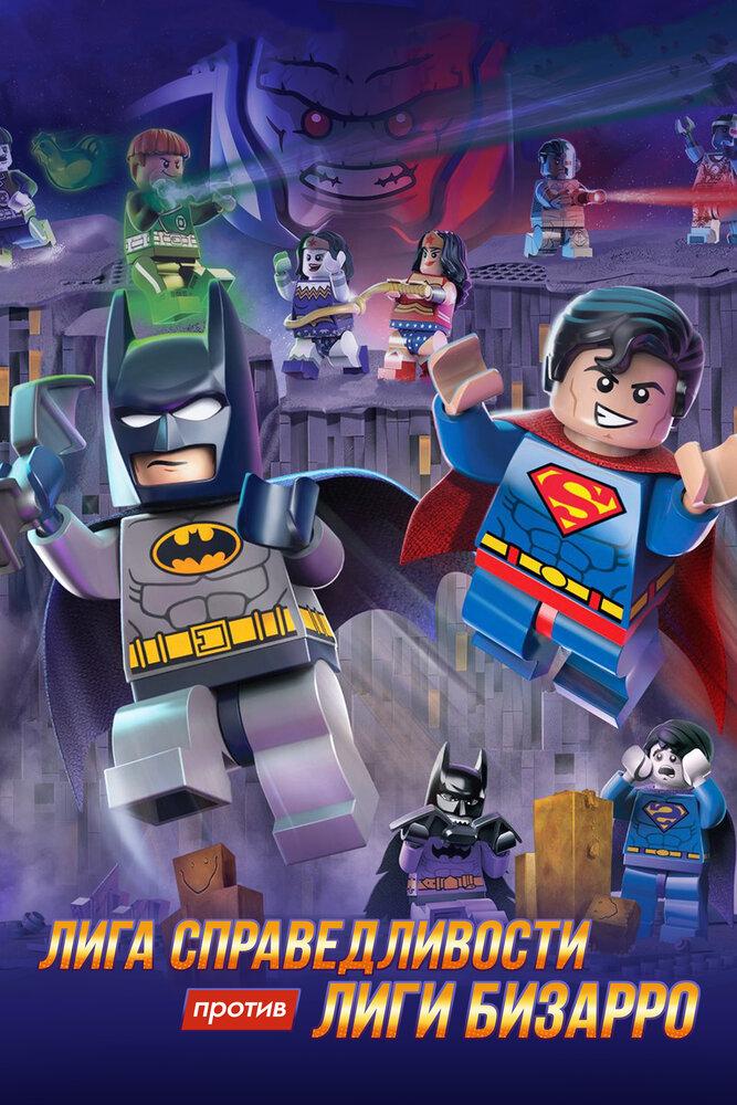 LEGO супергерои DC: Лига справедливости против Лиги Бизарро (видео) (2015)
