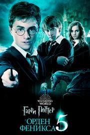 Смотреть онлайн Гарри Поттер и Орден Феникса