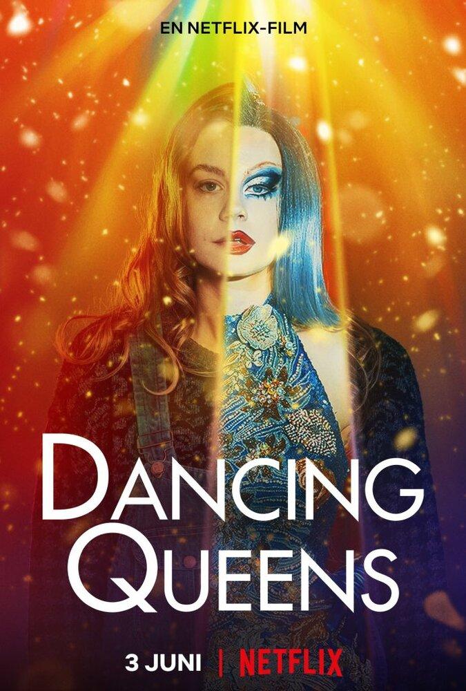 Танцующие королевы (2021)