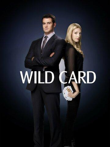 Шальная карта (Wild Card)