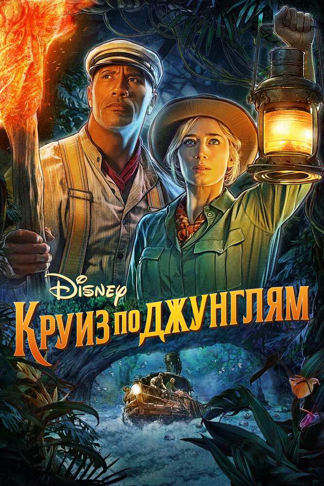 Круиз по джунглям (2021)