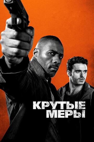 Крутые меры (2016) полный фильм онлайн