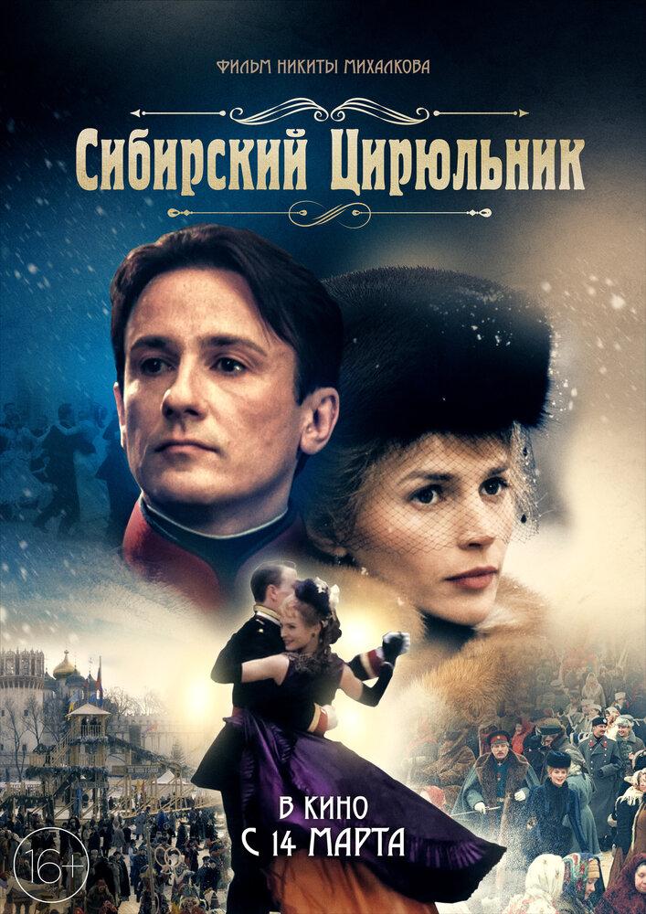 Сибирский цирюльник (1998) DVDRip